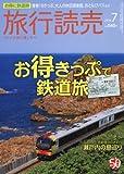 旅行読売 2016年 07 月号 [雑誌]