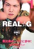 REAL☆G (vol.1)