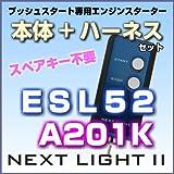 サーキットデザイン ネクストライト2 エンジンスターター 本体とハーネスセット ESL52-A201K
