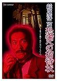 稲川淳二の恐怖への招待状[DVD]