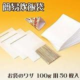 簡易炊飯袋(お袋のワザ)(100g用)(50枚入) / UKショップ