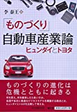 「ものづくり」自動車産業論