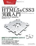 HTML5&CSS3実践入門 最新Web標準を使いこなす (The Pragmatic Programmers)