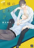 王様の恋あそび2 (ドラコミックス)