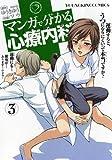 マンガで分かる心療内科 3 (ヤングキングコミックス)