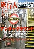 旅行人 2006年秋号アンダーグラウンド地下世界への旅