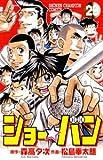 ショー・バン 29 (29) (少年チャンピオン・コミックス)