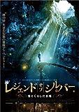 レジェンド・オブ・シルバー   借りぐらしの妖精 [DVD]