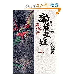 夢枕 獏「陰陽師 瀧夜叉姫」
