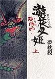 陰陽師 瀧夜叉姫 (上)(夢枕 獏)