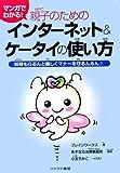 マンガでわかる!親子のためのインターネット&ケータイの使い方—妖精もらるんと楽しくマナーを守るんるん