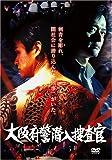 大阪府警潜入捜査官 [DVD]