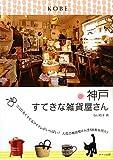 神戸 すてきな雑貨屋さん