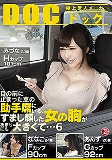 目の前に止まった車の助手席にいる、すまし顔した女の胸があまりにも大きくて…6 [DVD]