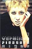 バミリオン・プレジャー・ナイト Vol.2 [DVD]