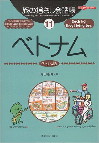 旅の指さし会話帳〈11〉ベトナム (ここ以外のどこかへ!)