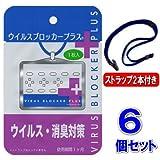 【正規販売店】 ウイルスブロッカープラス 空間除菌 (ストラップ2本プレゼント♪) 6個セット