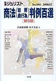 商法(総則・商行為)判例百選 第5版 (別冊ジュリスト)