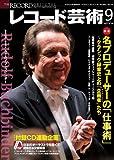 レコード芸術 2012年 09月号 [雑誌]