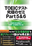 TOEIC(R)テスト究極のゼミPart 5 & 6