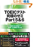 TOEIC(R)eXg[~Part 5 &amp; 6