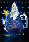多重人格探偵サイコ (17) (カドカワコミックス・エース)