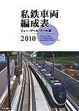 私鉄車両編成表〈2010〉