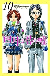 四月は君の嘘(10) (講談社コミックス月刊マガジン)