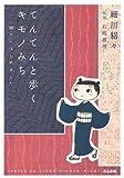てんてんと歩くキモノみち~紬からはじめました~ / 細川 貂々 のシリーズ情報を見る