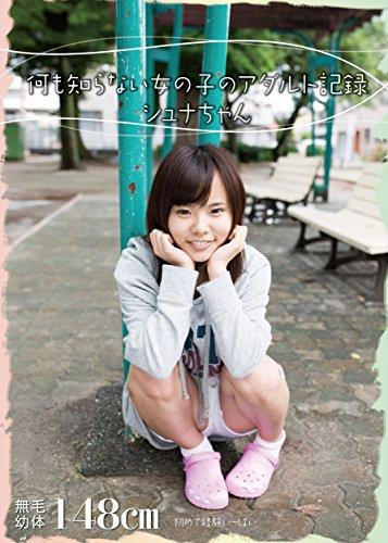 何も知らない女の子のアダルト記録 シュナちゃん 【001_AMBI-042】 [DVD]
