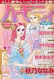 ハーモニィ Romance (ロマンス) 2010年 09月号 [雑誌]