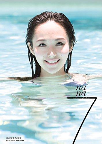 【Amazon.co.jp限定】 谷村奈南 写真集 『 7 』 Amazon限定カバーVer.
