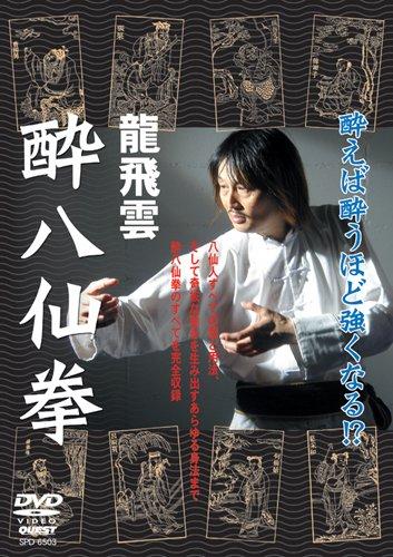 龍飛雲 酔八仙拳 [DVD]