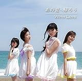 �������ɂ�����Ă���With Love
