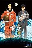 宇宙兄弟 300ピース Feel So Moon 300-703