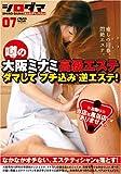 噂の大阪ミナミ高級エステ ダマして ブチ込み 逆エステ!07