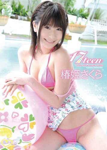 [椿姫さくら] 17teen/椿姫さくら