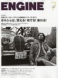 ENGINE (エンジン) 2010年 07月号 [雑誌]
