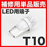 【補修用/スペア】 LED用 T10端子 単品販売 LEDルームランプなどに