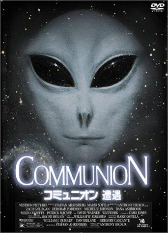 コミュニオン 遭遇 [DVD]