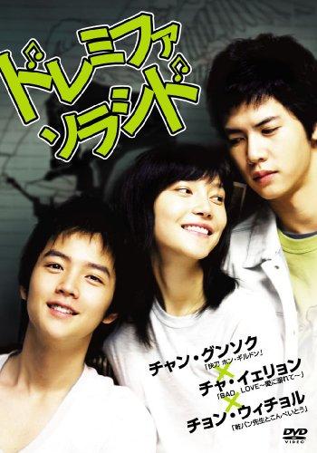 ドレミファソラシド [DVD]