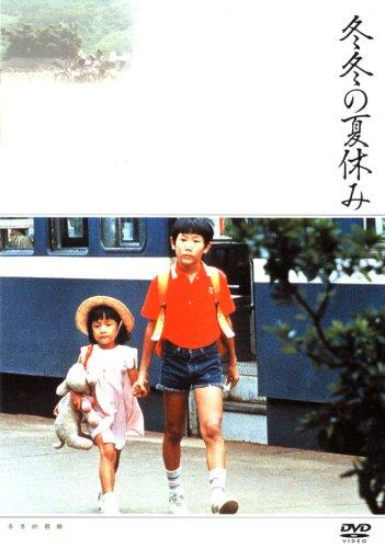冬冬の夏休み [DVD]