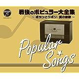[CD2枚組] <戦後70年企画 歌のあゆみ> 戦後のポピュラー大全集~ボタンとリボン、愛の讃歌