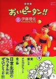 おいピータン!!(8) (ワイドKC Kiss)