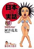 日本の実話 / 河井 克夫 のシリーズ情報を見る