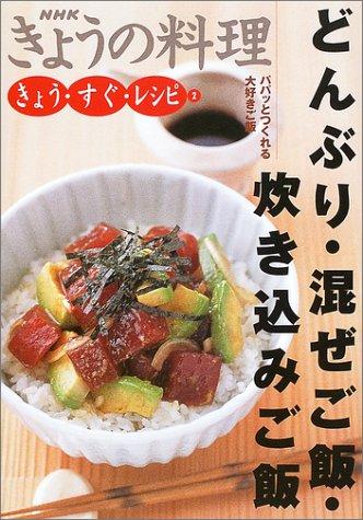 きょう・すぐ・レシピ〈2〉どんぶり・混ぜご飯・炊き込みご飯 (NHKきょうの料理)