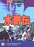 The Water Margin - Vol. 10 [1976] [DVD]