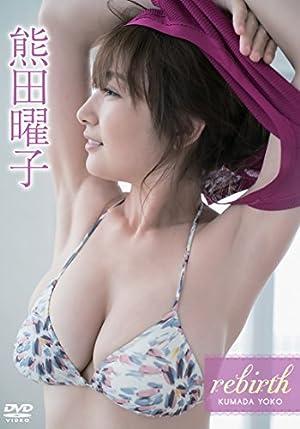 熊田曜子/rebirth [DVD]