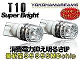 T10 ダイヤモンドカットレンズ 最新型3535SMD 1W オレンジ(アンバー)