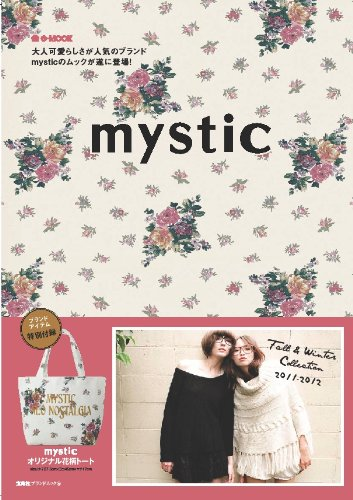 mystic 2011 Fall & Winter Collection 2011-2012 (e-MOOK)